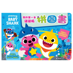 Pink Fong Baby Shark 我的第一本拼圖書